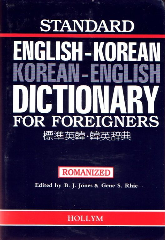 Standard English-Korean & Korean-English Dictionary for Foreigners