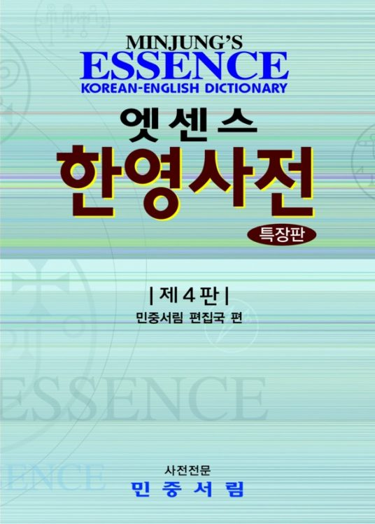 Essence Korean-English Dictionary