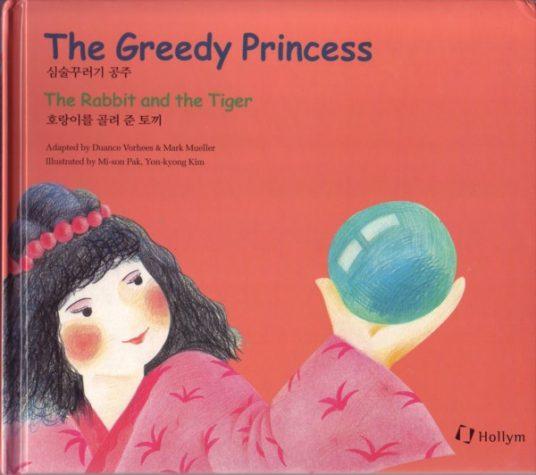 Greedy Princess - The Rabbit and the Tiger (bilingual) Vol. 7