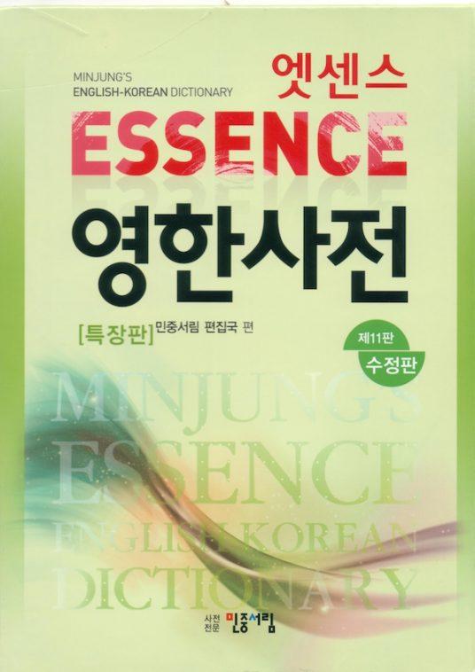 Essence English-Korean Dictionary