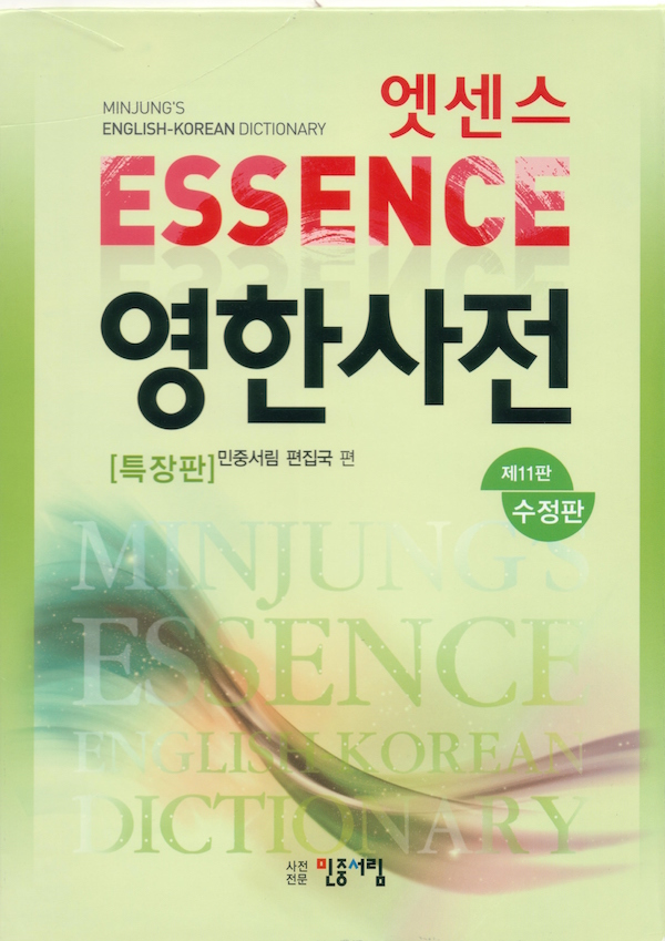 Essence English-Korean Dictionary
