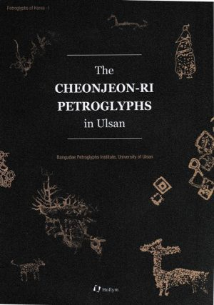 The Cheonjeon-ri Petroglyphs in Ulsan