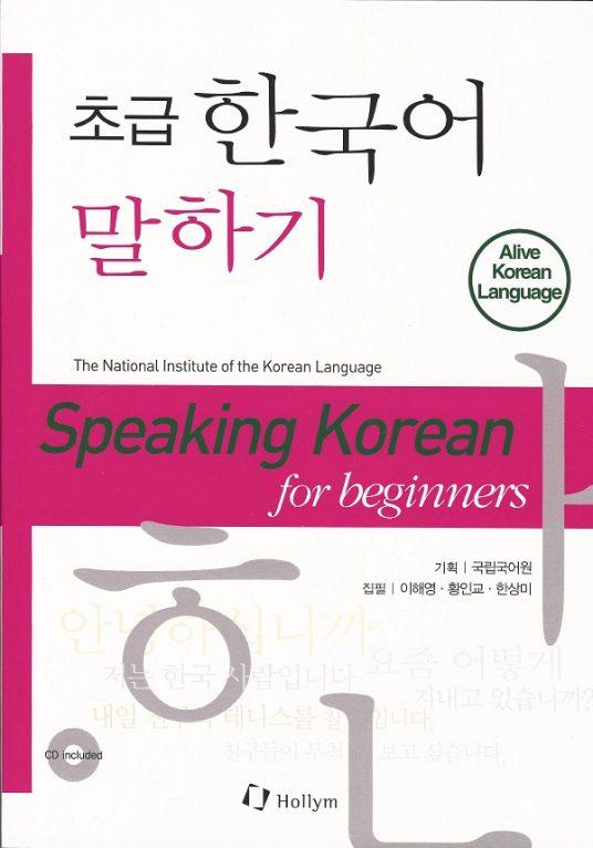 Speaking Korean for Beginners
