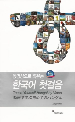 Teach Yourself Hangul by Video