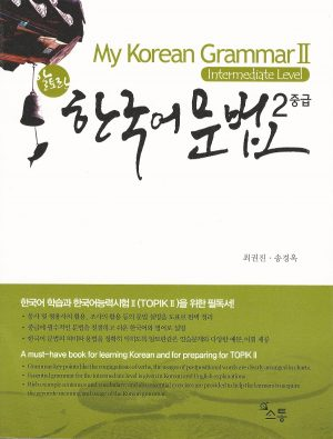 My Korean Grammar II