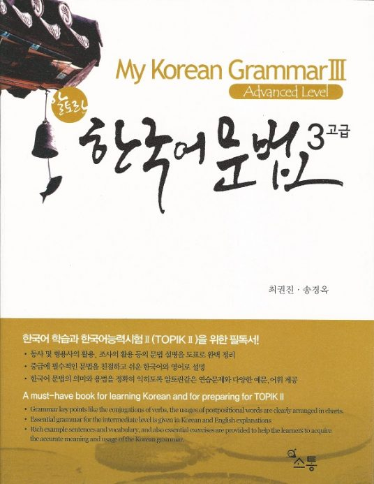 My Korean Grammar III